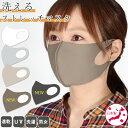 洗えるマスク 日本製 UVカット 洗える 快適 楽 マスク