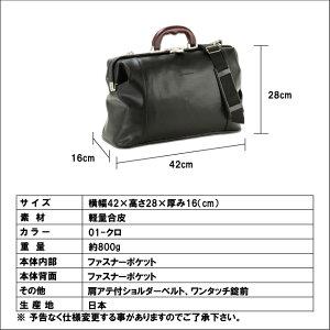 日本製豊岡製鞄ダレスバッグボストンバッグ木手ハンドルメンズA4F42cm【平野鞄】#10406仕様2