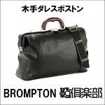 日本製豊岡製鞄ダレスバッグボストンバッグ木手ハンドルメンズA4F42cm【平野鞄】#10406