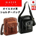 【送料無料】本革 ショルダーバッグ メンズ 日本製 豊岡製鞄 B5 21cm レザー 牛革 オイルヌメ革 本革の風合いと柔らかな手触りが魅力の…