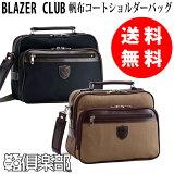 日本製豊岡製鞄ショルダーバッグ帆布コートメンズB5横型21cm