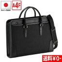 【送料無料】ブリーフケース ビジネスバッグ メンズ 日本製 豊岡製鞄 A4F 間仕切り付き ショルダーベルト付き 39cm #22252 あす楽