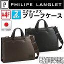 【送料無料】ブリーフケース ビジネスバッグ エクテックス メンズ 日本製 豊岡製鞄 2way A4F 間仕切り付き ショルダーベルト付き 高耐…
