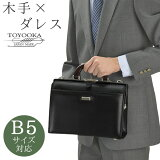 ミニダレスバッグ 日本製 豊岡製鞄 メン ビジネスバッグ 男性用 B5 仕切り 口枠 30cm J.C.HAMILTON #22312 【あす楽】 敬老の日 ギフト ポイント2倍