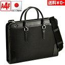 ブリーフケース ビジネスバッグ メンズ 日本製 豊岡製鞄 A4ファイル 間仕切り付き #22315 【送料無料】【あす楽】