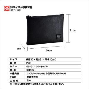 クラッチバッグバッグインバッグ薄マチB530cm【平野鞄】#23471スペック