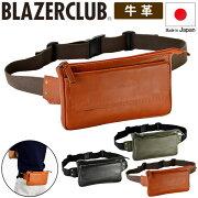 ウエストバッグヨコ型メンズ日本製本革牛革BLAZERCLUB#25848