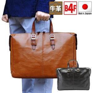 本革牛革ブリーフケースビジネスバッグ日本製豊岡製鞄メンズ