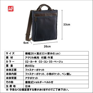 日本製豊岡製鞄牛革コンビ帆布ショルダーバッグメンズレディーズ【平野鞄】#26520スペック