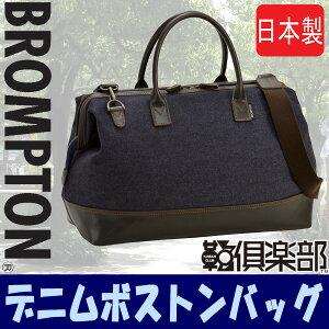 BRMPTON12ozデニムボストンダレス型41cm平野鞄#31124