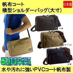 帆布コート横型ショルダーバッグ(大寸)【帆布/水や汚れに強い/日本製/33cmB5ファイル対応サイズ】