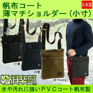 お出かけのお供に最適なサイズのショルダーバッグ。帆布コート薄マチショルダー(小寸)24cm#33629