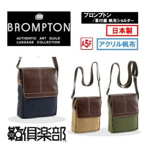 日本製豊岡製鞄牛革コンビ帆布ショルダーバッグ縦型A5FメンズレディーズHAMILTON【平野鞄】#33631