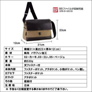 日本製豊岡製鞄ショルダーバッグ横型帆布パラフィン加工B5F31cmメンズレディーズ【平野鞄】#33637仕様3