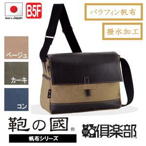 日本製豊岡製鞄ショルダーバッグ横型帆布パラフィン加工B5F31cmメンズレディーズ【平野鞄】#33637