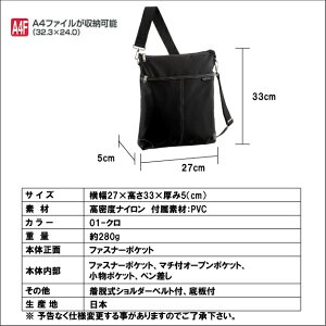 日本製豊岡製鞄ショルダーバッグメンズレディースナイロン製薄マチA4F【平野鞄】#33638スペック