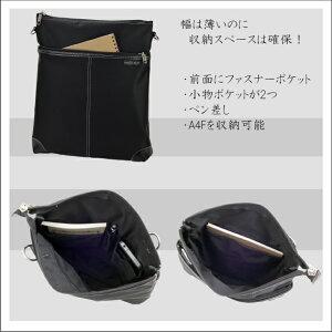 日本製豊岡製鞄ショルダーバッグメンズレディースナイロン製薄マチA4F【平野鞄】#33638仕様