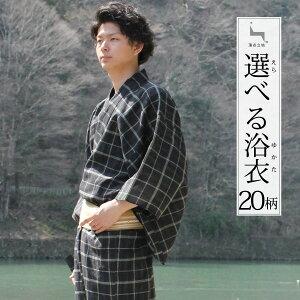 浴衣 メンズ 単品 20柄 M/L/LL 浴衣の着方、片付け方付き 紳士 ゆかた yukata 男性