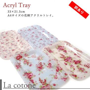 【訳あり】【LaCotone】[AC-03C] コトネ 琴音 アクリルトレー 長方形 花柄 フラワー バラ ばら 薔薇 アクリル インテリア