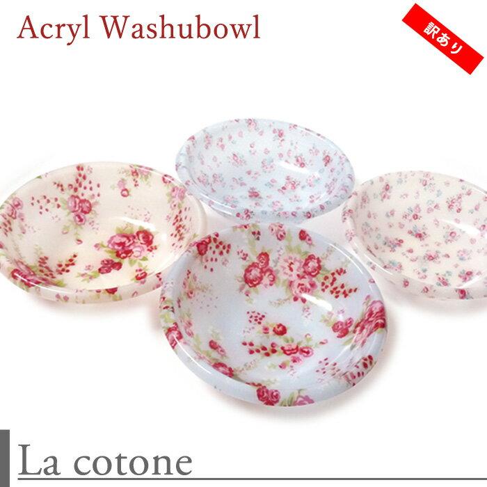【訳あり】【LaCotone】[AC-07B] コトネ 琴音 洗面器(小) 花柄 水玉 ドット フラワー バラ ばら 薔薇 アクリル インテリア