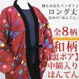 【中綿入り】【裏ボア】婦人ロング丈はんてん 和柄 丹前(どてら) ベルベット衿 ポケット付き さらっと着れる日本のあったか着 普段に着れるデザイン