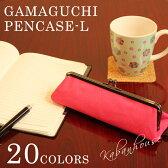 【お試し価格】【メール便無料】全20色 がま口 ペンケース Lサイズ