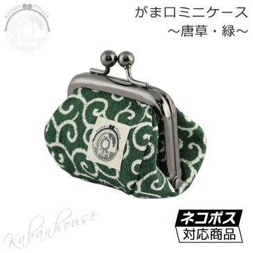 【メール便送料無料】手のひらサイズ ミニがま口 ちりめん 財布 小銭 ケース プレゼントに! 唐草 緑