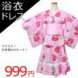 【在庫限り特価】レディース 浴衣ドレスセット 兵児帯 ピンク系 ラメ入