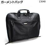 ガーメントバッグ/13048/【送料無料】【13064】ガーメントバッグ【ビジネス】ガーメントケーススーツバッグ