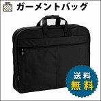 ガーメントバッグ/13064/【送料無料】【13064】ガーメントバッグ【ビジネス】ガーメントケーススーツバッグ