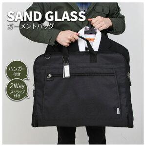 9ced28fba9256b ガーメントバッグ メンズ レディース/サンドグラス 2Way ガーメントケース [3g24] 軽量 人気 スーツ