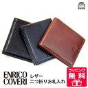【父の日 プレゼント】二つ折り財布/ENRICO COVERI(エンリ...