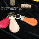 携帯靴べら シューホーン MADE IN JAPNイタリアレザー携帯靴べらキーリング。大人のエチケット【父の日】【ギフト】【携帯】【シューホーン】【キーホルダー】【靴ベラ】【プレゼント】【クリスマス】【メンズ】【レディース】【革】【本革】【かわいい】【おしゃれ】