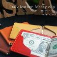 イタリーレザーマネークリップ&カードケース 上品に決める二つ折り財布 マネークリップ。【2つ折り】【財布】【マネークリップ】【札ばさみ】【クリスマスギフト】