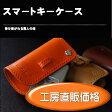 スマートキーケース イタリア革 MADE IN JAPAN 匠の技 上品に収納したい貴方の為に。【楽ギフ_包装選択】【楽ギフ_名入れ】【スマートキー】【ケース】【かわいい】【カバー】