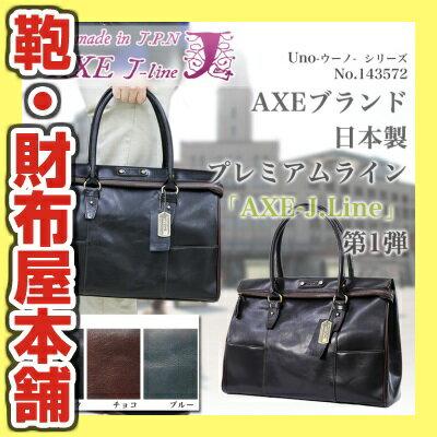 ボストンバッグ メンズ ボストン AXE アックス Uno ウーノ 本革 牛革 B4 ヨコ型 マチ厚め 日本製 バッグ メンズバッグ ブランド プレゼント ランキング ギフト:鞄・財布屋本舗(バッグ・サイフ)