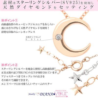 国産JewelryDIANAムーンネックレスabp-4