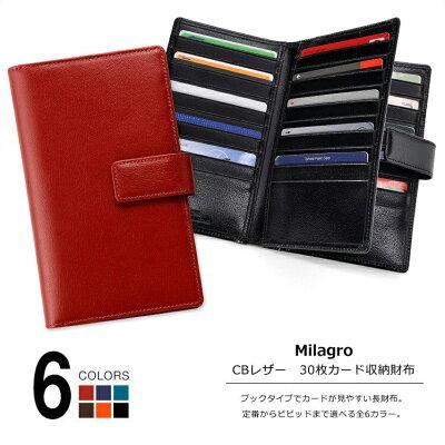 【Milagro】BT-WL19カード収納30枚CBレザー