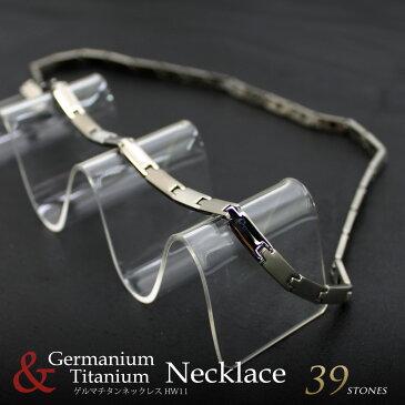 ゲルマニウム ネックレス ゲルマチタンネックレス HW12アクセサリー メンズ レディース チタン99.6% ランキング ANy07kpl