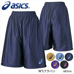 【ASICS】アシックス XB7616 W'Sプラパン レディース ゲームウェアスポーツ 高吸汗 速乾性 プラクティスパンツ 女性 アパレル ゲームパンツ 部活 試合 通販
