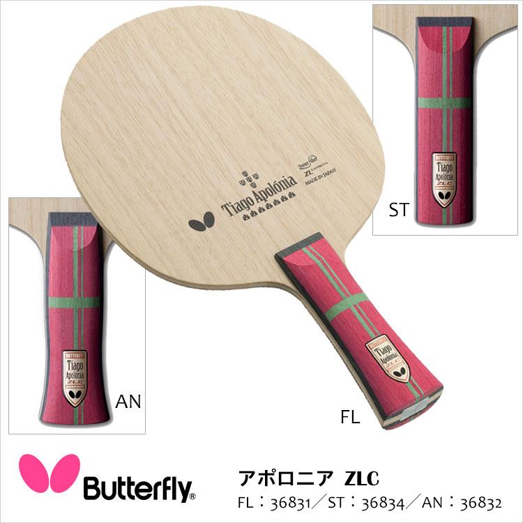 卓球, ラケット Butterfly368313683236834 ZLC