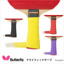 【Butterfly】75900 ドライフィットテープ バタフライ 卓球用品卓球 小物 吸汗性 耐久性 固定用テープ トリコット生地 スポーツ メンテナンス 通販
