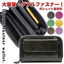 ● お財布とポシェットの一体型!ショルダーベルト付きです。長財布 S2...