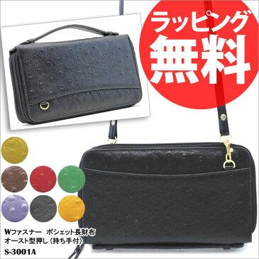 お財布とポシェットの一体型!ショルダーベルト付きです。長財布 S3001A 持ち手付 ダブルファスナー オースト型押し 牛革 本革 レザー レディース 婦人 あす楽 通販 プレゼント クリスマスプレゼント