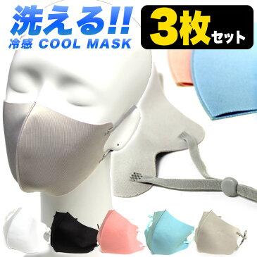 【3枚セット】即納 サイズ調整可能! 冷感クールマスク 通気性 息苦しくない マスク 冷感 マスク 洗える 洗濯可能 マスク 個包装 花粉症 接触冷感 涼しい 3D 立体マスク 伸縮 マスク 3枚セット