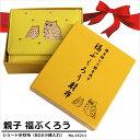 【即納】16211 親子 福ぶくろう ショート折り財布(BO