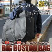 【期間限定価格】大型 ボストンバッグ ビッグボストンL スタイリストバッグ ボストン バッグ バック 黒 黒色 一泊二日 2泊 旅行 大容量 軽量 大きい 大きめ 大型 トート 海外旅行 防災 ANy07kpl あす楽 即納