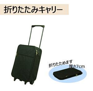キャリーバッグ 機内持ち込み キャリーケース SS キャリー 折りたたみ ssサイズ スーツケース 布 ソフトキャリーケース 軽量 バッグ 超軽量 小型 バッグ シンプル 旅行鞄