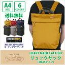 【送料無料】【ハンドル付で旬♪リュックサック】HEART MADE FACTORY トート型リュックサック/FY-0950/リュックサック/手提げ/リュックサック レディース/リュックサック メンズ(送料込み・送料込)