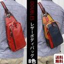【本牛革製品】ボディバッグ 本革 ボディバッグ ワンショルダーバッグ DOUBLES ボディバッグ YIX-1401 ボディバッグ メンズ(送料込み・送料込)